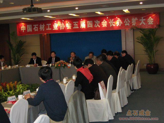 China Stone Industry associati