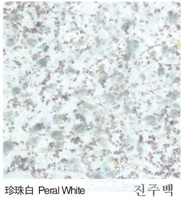 To Sell pearl white